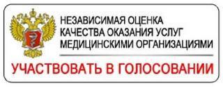 Независимая оценка качества оказания услуг медицинскими организациями
